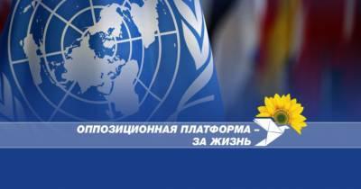 Партия Медведчука: Президент Зеленский несет полную ответственность за то, что Украина выступила против осуждения героизации нацизма