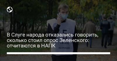 В Слуге народа отказались говорить, сколько стоил опрос Зеленского: отчитаются в НАПК