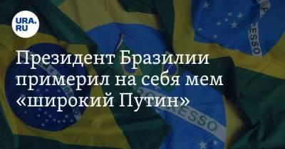 Президент Бразилии примерил на себя мем «широкий Путин»