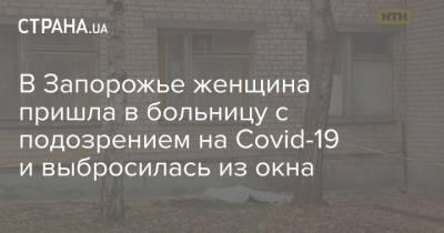 В Запорожье женщина пришла в больницу с подозрением на Covid-19 и выбросилась из окна