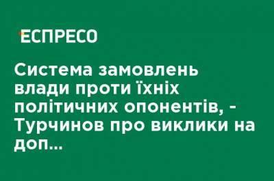 Система заказов власти против их политических оппонентов, - Турчинов о вызовах на допрос лидеров Майдана