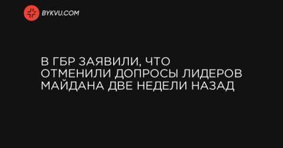 В ГБР заявили, что отменили допросы лидеров Майдана две недели назад