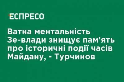 Ватная ментальность Зе-власти уничтожает память об исторических событиях времен Майдана, - Турчинов