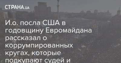 И.о. посла США в годовщину Евромайдана рассказал о коррумпированных кругах, которые подкупают судей и нардепов