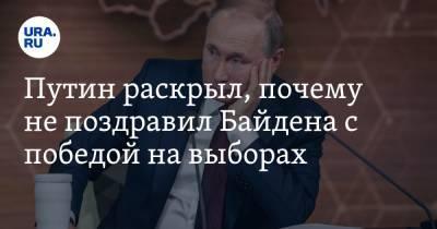Путин раскрыл, почему не поздравил Байдена с победой на выборах