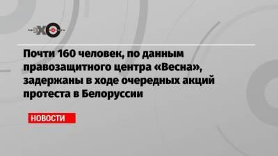 Почти 160 человек, по данным правозащитного центра «Весна», задержаны в ходе очередных акций протеста в Белоруссии