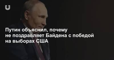 Путин объяснил, почему не поздравляет Байдена с победой на выборах США