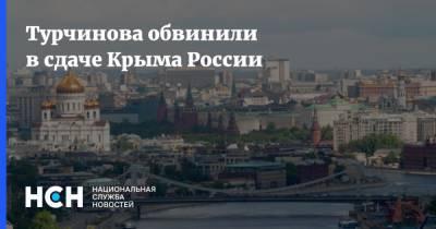 Турчинова обвинили в сдаче Крыма России
