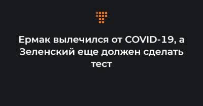 Ермак вылечился от COVID-19, а Зеленский еще должен сделать тест