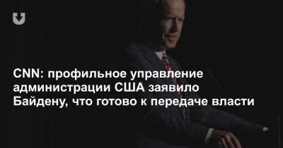 CNN: профильное управление администрации США заявило Байдену, что готово к передаче власти