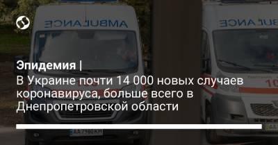 Эпидемия | В Украине почти 14 000 новых случаев коронавируса, больше всего в Днепропетровской области