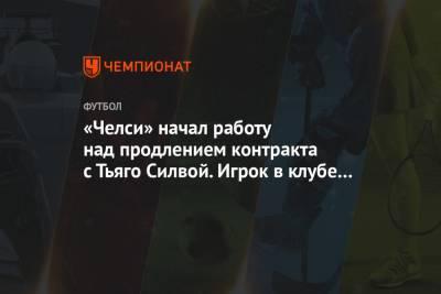 «Челси» начал работу над продлением контракта с Тьяго Силвой. Игрок в клубе три месяца
