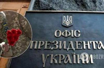 «Не прошло и полгода»: в ОП таки заметили гибель защитника Украины на Донбассе