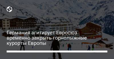 Германия агитирует Евросюз временно закрыть горнолыжные курорты Европы