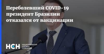 Переболевший COVID-19 президент Бразилии отказался от вакцинации
