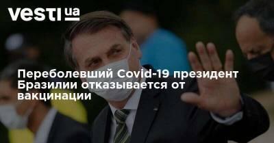 Переболевший Covid-19 президент Бразилии отказывается от вакцинации