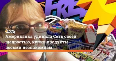 Американка удивила Сеть своей щедростью, купив продукты восьми незнакомцам