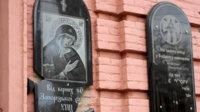 В Запорожье разбили мемориальную доску детям, умершим в Голодомор