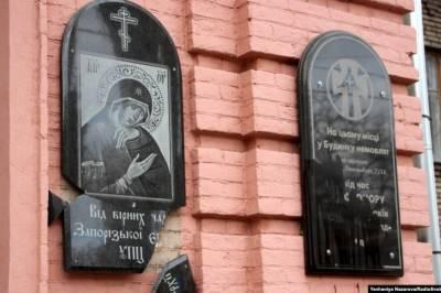 В Запорожье вандалы повредили мемориальную доску детям, погибшим в годы Голодомора
