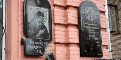 В Запорожье разбили мемориальную доску, установленную в память о погибших в Голодомор детях