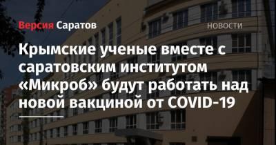 Крымские ученые вместе с саратовским институтом «Микроб» будут работать над новой вакциной от COVID-19