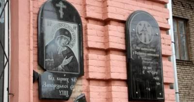 В Запорожье вандалы повредили мемориальную доску жертвам Голодомора (фото)