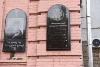 В Запорожье осквернили памятные доски, посвященные погибшим в Голодомор детям