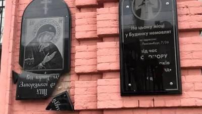 Вандализм в Запорожье: повредили мемориальную доску детям, погибшим во время Голодомора – фото