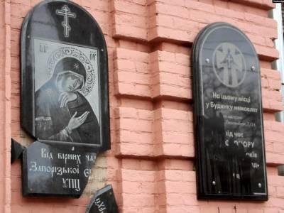 В Запорожье повредили мемориальную доску детям, погибшим в годы Голодомора