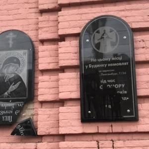 В Запорожье вандалы повредили мемориальную доску детям, которые стали жертвами Голодомора. Фото