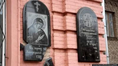 В Запорожье вандалы осквернили мемориальную доску детям, погибшим во время Голодомора