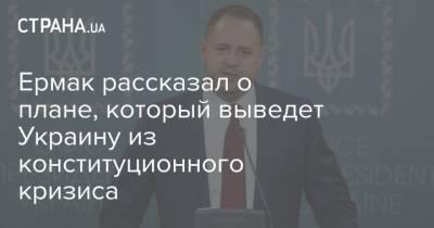 Ермак рассказал о плане, который выведет Украину из конституционного кризиса