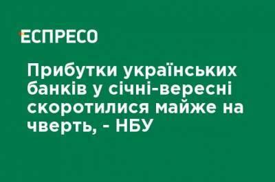 Прибыль украинских банков в январе-сентябре сократилась почти на четверть, - НБУ