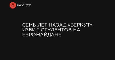Семь лет назад «Беркут» избил студентов на Евромайдане