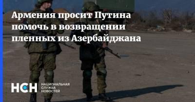 Армения просит Путина помочь в возвращении пленных из Азербайджана
