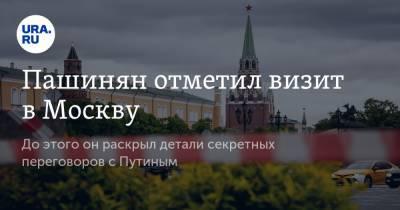 Пашинян отметил визит в Москву. До этого он раскрыл детали секретных переговоров с Путиным