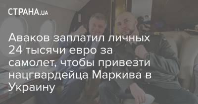Аваков заплатил личных 24 тысячи евро за самолет, чтобы привезти нацгвардейца Маркива в Украину