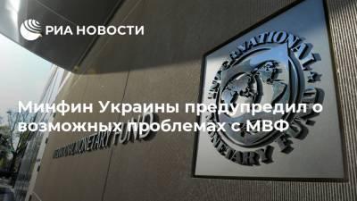 Минфин Украины предупредил о возможных проблемах с МВФ