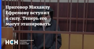 Приговор Михаилу Ефремову вступил в силу. Теперь его могут этапировать