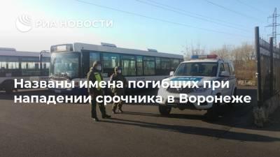 Названы имена погибших при нападении срочника в Воронеже