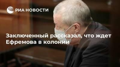 Заключенный рассказал, что ждет Ефремова в колонии