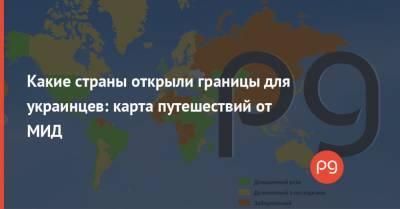 Какие страны открыли границы для украинцев: карта путешествий от МИД