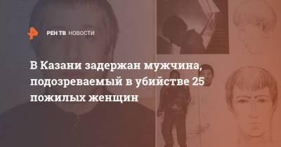 В Казани задержан мужчина, подозреваемый в убийстве 25 пожилых женщин