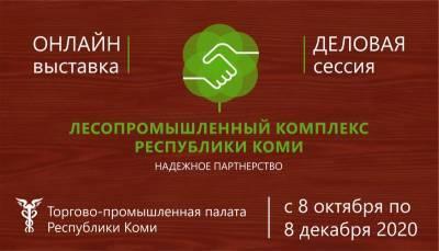 Малый лесной бизнес Архангельской области и Республики Коми: ресурсная поддержка и перспективы сотрудничества