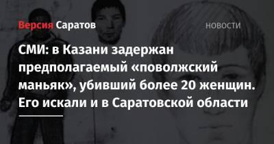 СМИ: в Казани задержан предполагаемый «поволжский маньяк», убивший более 20 женщин. Его искали и в Саратовской области