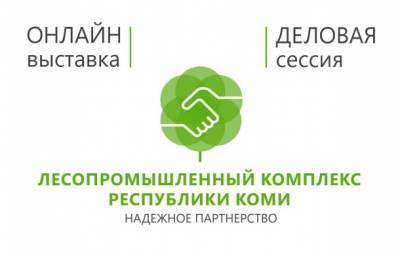 Малый лесной бизнес Архангельской области и Коми: ресурсная поддержка и перспективы сотрудничества