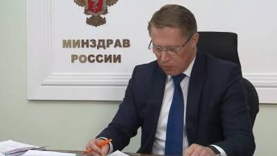 Мурашко заявил о дефиците некоторых лекарств для больных COVID-19