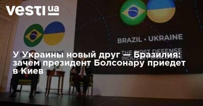 У Украины новый друг — Бразилия: зачем президент Болсонару приедет в Киев