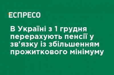 В Украине с 1 декабря пересчитают пенсии в связи с увеличением прожиточного минимума