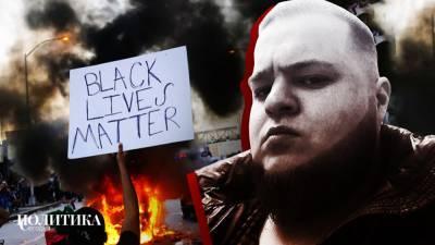Консерватор Костюшкин: BLM останутся сборищем преступников и психов